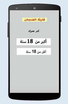 قارئة الفنجان المغربية screenshot 2
