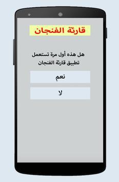 قارئة الفنجان المغربية screenshot 3