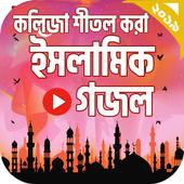 সেরা ইসলামিক গজল । Islamic Gojol Bangla 2019 icon