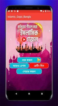 সেরা ইসলামিক গজল । Islamic Gojol Bangla 2019 poster