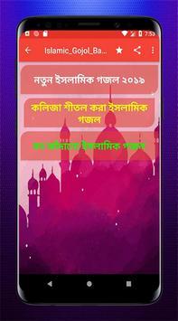 সেরা ইসলামিক গজল । Islamic Gojol Bangla 2019 screenshot 1