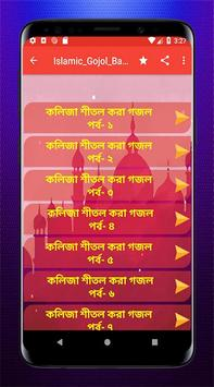 সেরা ইসলামিক গজল । Islamic Gojol Bangla 2019 screenshot 2