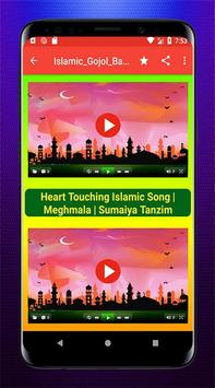 সেরা ইসলামিক গজল । Islamic Gojol Bangla 2019 screenshot 3