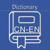 <b>Chinese English Dictionary</b> | Chinese <b>Dictionary</b> для Андроид ...