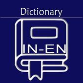 Indonesian English Dictionary | Learn Indonesian icono