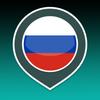 學習俄語 | 俄語翻譯器 圖標