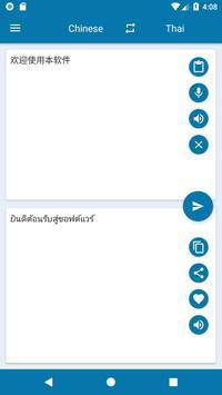 Thai Chinese Translation | Translator Free screenshot 1