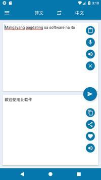 中菲翻譯 截圖 1