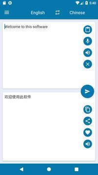 English Chinese Translation | Translator Free Plakat