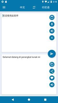 中印尼翻译 海报