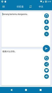 中印尼翻译 截图 1