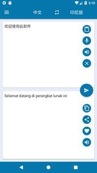 中印尼翻譯 海報