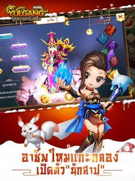 Yulgang Mobile screenshot 11