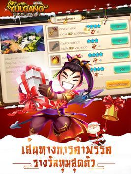 Yulgang Mobile screenshot 12