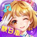唱舞全明星(邂逅金秋) APK