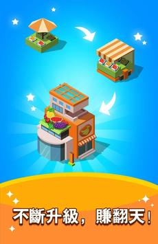 Shopping Mall Tycoon screenshot 2