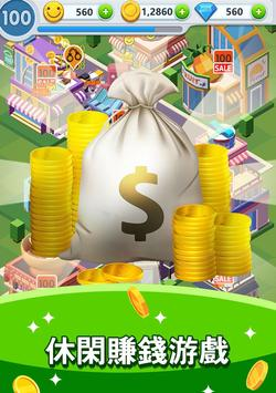 Shopping Mall Tycoon screenshot 4