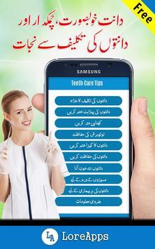 Teeth Care screenshot 2