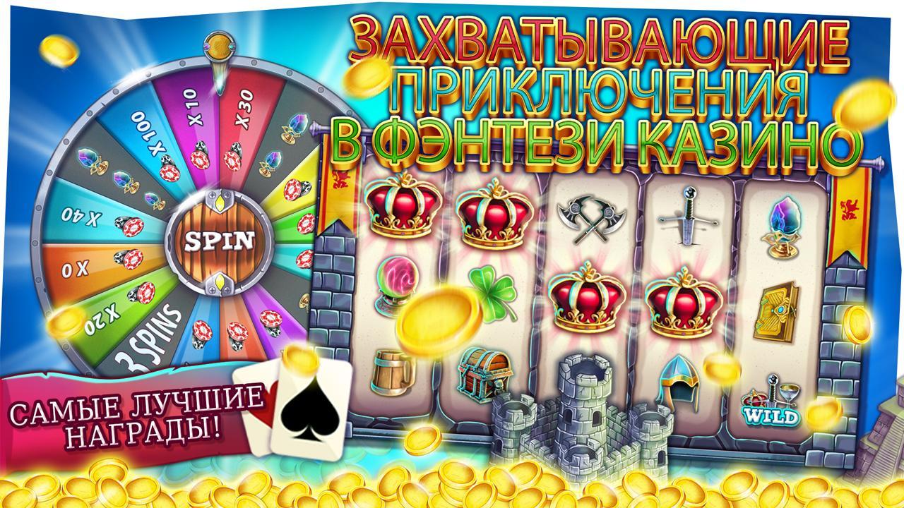 игровые андройд автоматы азартные игры