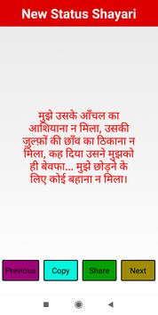 New Status Shayari screenshot 4
