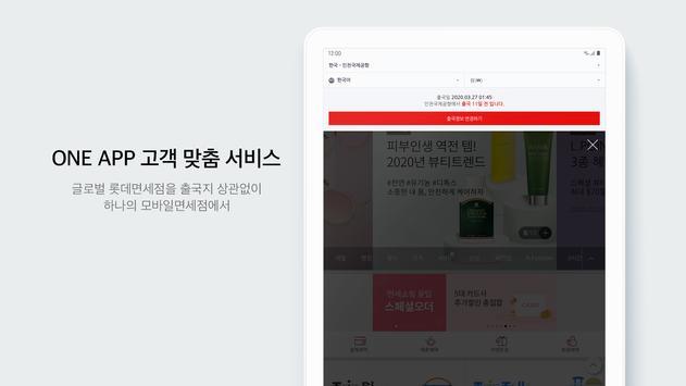 롯데면세점 screenshot 15