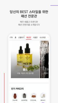 롯데홈쇼핑 Screenshot 3