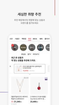 롯데홈쇼핑 screenshot 5