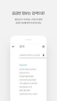 L.POINT screenshot 5
