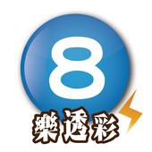 台灣樂透讚–即時開獎(Live!) icon