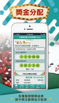 台灣樂透讚–即時開獎(Live!) screenshot 5