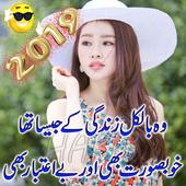Love Poetry , Mohabbat Shayari Photo Frame 2019 icon