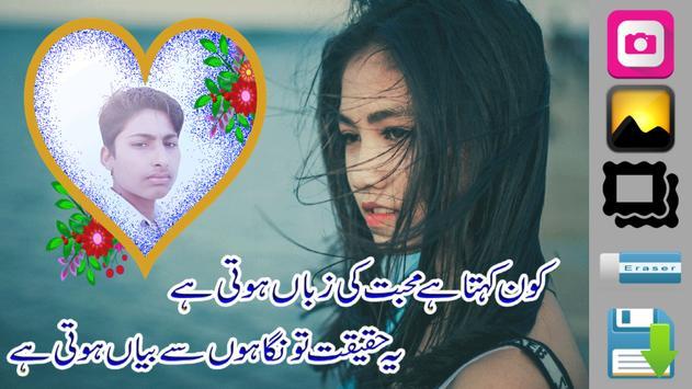Love Poetry , Mohabbat Shayari Photo Frame 2019 screenshot 11