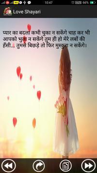 Love Shayari Screenshot 4