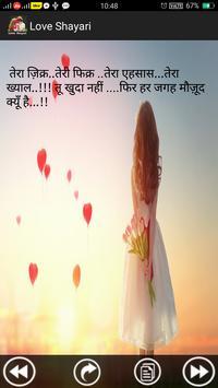 Love Shayari Screenshot 6