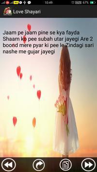 Love Shayari Screenshot 8