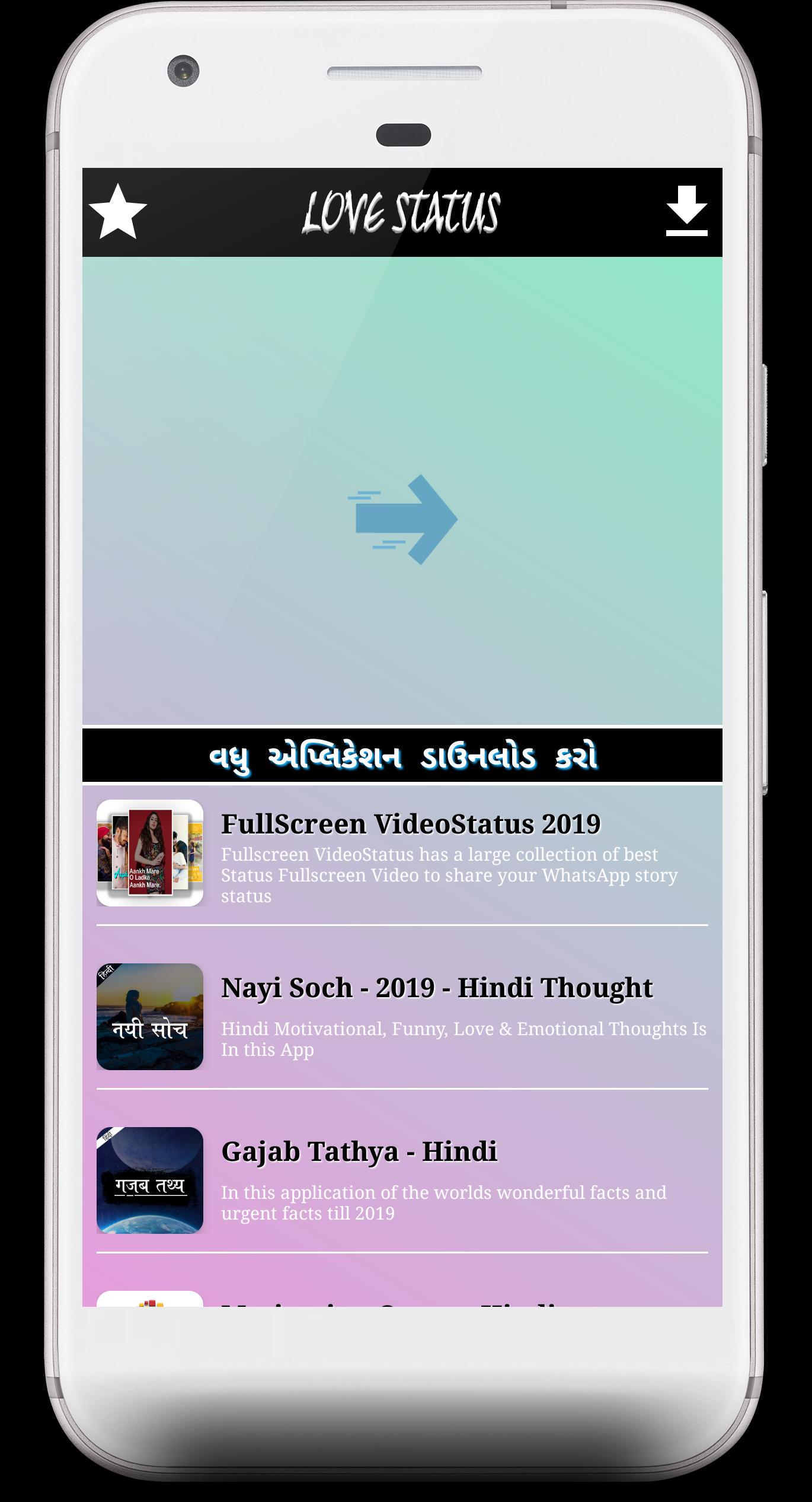 Love Status Quotes Gujarati 2019 For Android Apk Download