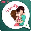 ملصقات الحب بالعربية واتساب 😻 2019 WAStickerapps APK
