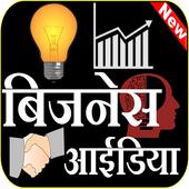 Business Ideas - बिजनेस आइडिया 2020 icon