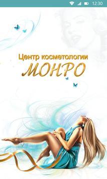 Монро poster