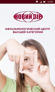 Новий зір poster