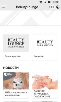 BeautyLounge screenshot 1