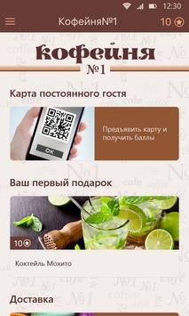 Кофейня№1 screenshot 1