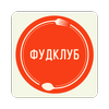 ФудКлуб icon