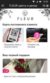 FLEUR цветы и декор screenshot 1