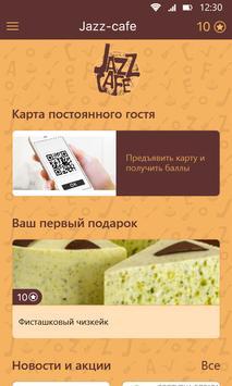 Jazz-cafe screenshot 1