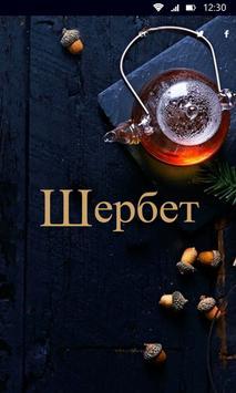 Шербет poster