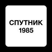 СПУТНИК1985+ icon