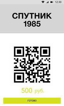 СПУТНИК1985+ screenshot 2