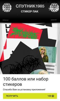 СПУТНИК1985+ screenshot 3