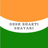 Desh bhakti Shayari icon